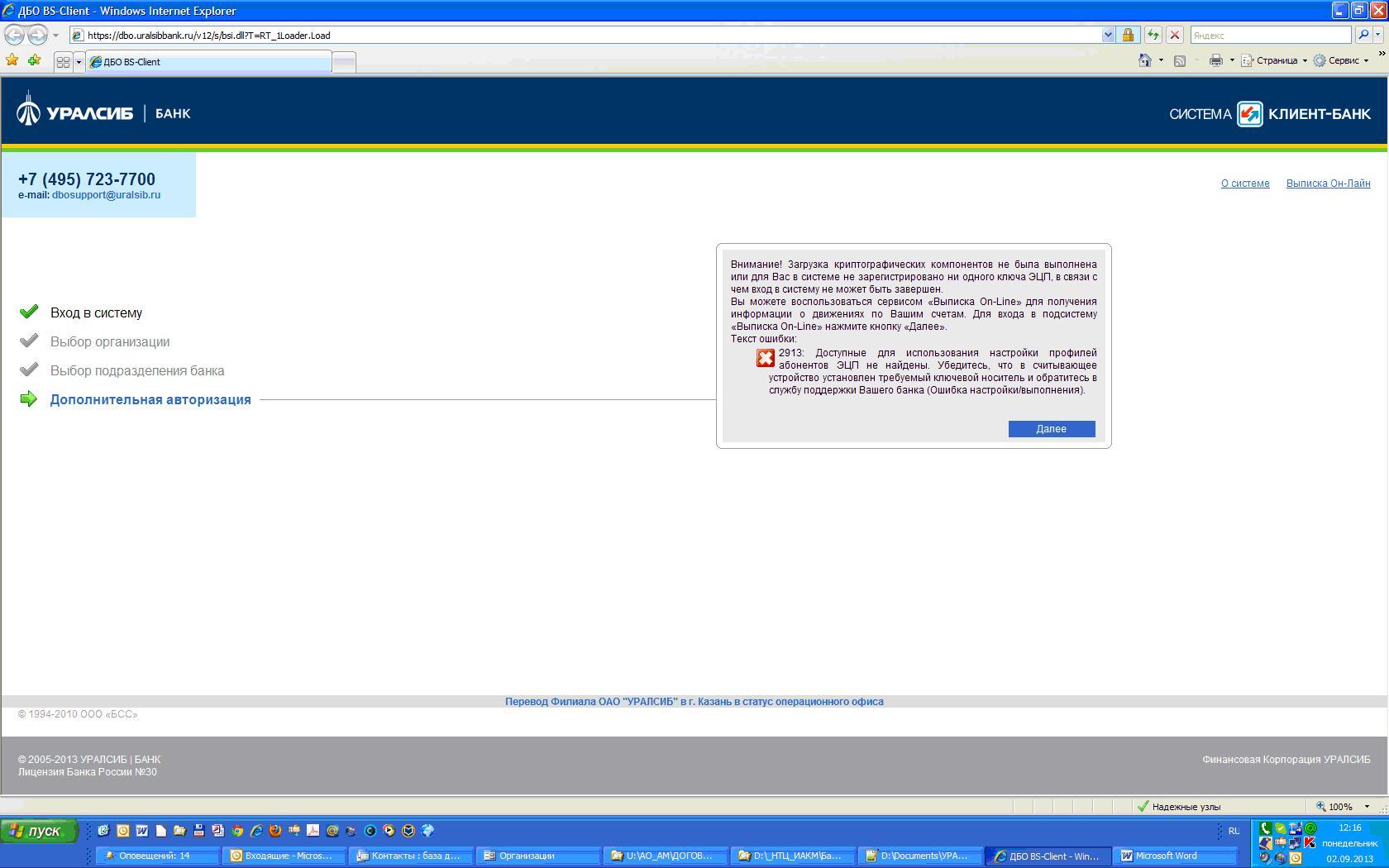 Bss internet client скачать