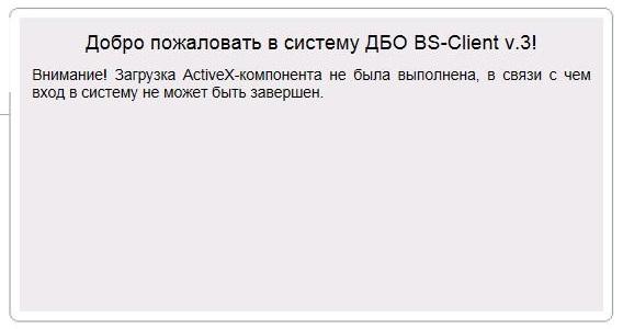 россельхозбанк ошибка 2913